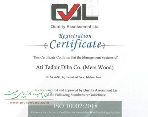 گواهینامه ISO-10002