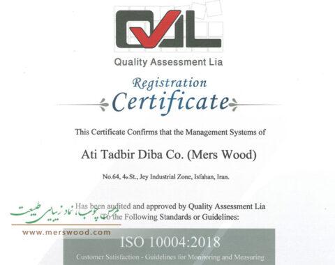 گواهینامه ISO-10004