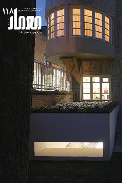 معرفی نشریات معماری و دکوراسیون داخلی در ایران